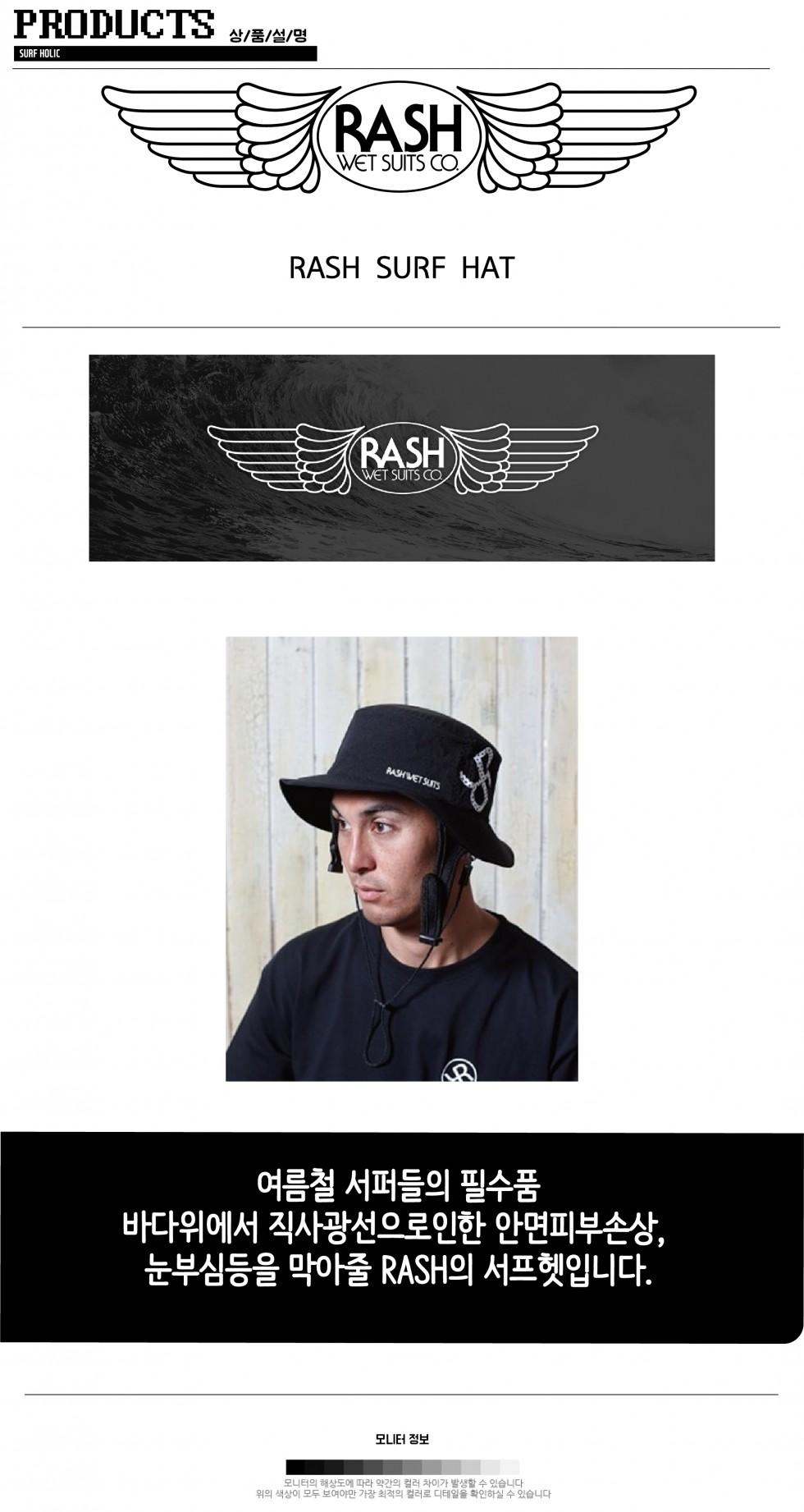 RASH 서프헷@2x-100.jpg